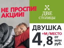 ЖК «Две столицы» в г. Химки, 4 км от МКАД Готовая двушка от 4,8 млн рублей!